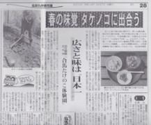 毎日新聞 2002年3月27日