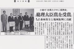 毎日新聞 2004年12月1日