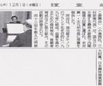 読売新聞 2004年12月1日