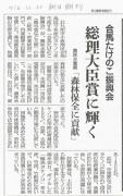 朝日新聞 2004年12月30日