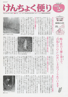 けんちょく便り 2003年2月号