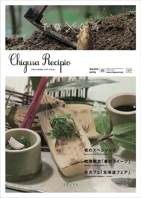 千草ホテル季刊誌 チグサ レキピオ